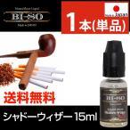 電子タバコ 国産 リキッド BI-SO ビソー シャドーウィザー タバコ系フレーバー 15ml 正規品 ベイプ  禁煙グッズ