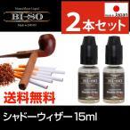 2本セット:1026円/1本 電子タバコ 国産 リキッド BI-SO ビソー Shadow Wither:シャドーウィザー タバコ系フレーバー 15ml