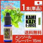 電子タバコ KAMIKAZE メンソール 15ml