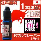 電子タバコ 国産 リキッド KAMIKAZE E-JUICE R-BULL レッドブルフレーバー 15ml 正規品/アイス/ベイプ/フレーバー/安全/カミカゼ