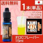 電子タバコ 国産 リキッド KAMIKAZE E-JUICEのJPN ENERGY ORO-C:オロCフレーバー 15ml 正規品/アイス/ベイプ/フレーバー/安全/カミカゼ