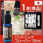 電子タバコ 国産 リキッド KAMIKAZE E-JUICEのGIN&TONIC:ジントニックフレーバー 15ml 正規品/アイス/ベイプ/フレーバー/安全/カミカゼ