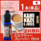 電子タバコ 日本製 国産 リキッドKAMIKAZE