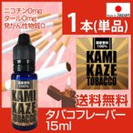 vape リキッド タバコ味 プルームテック 電子タバコ リキッド 国産 カミカゼ KAMIKAZE E-JUICE TOBACCO:タバコ 15ml 神風 ベイプ 禁煙グッズ プラス 補充用