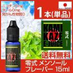 電子タバコ 国産 リキッド KAMIKAZE E-JUICE   ZEROSHIKI (零式) :ゼロシキ 15ml 正規品/アイス/ベイプ/フレーバー/安全/カミカゼ