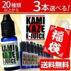 電子タバコ リキッド 国産 3本選べるカミカゼ福袋 KAMIKAZE E-JUICE 15ml 正規品/アイス/ベイプ/フレーバー/安全/カミカゼ