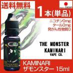 電子タバコ リキッド 国産 ザ モンスター KAMINARI -カミナリ- 日本製 15ml  ベイプ  安全 ザ モンスター 母の日 父の日