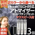 プルームテック カートリッジ アトマイザー 3本セット 互換 カプセル 対応 再生 電子タバコ ドリップチップ付き マウスピース付き アクセサリー