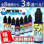 3本選べるsnowfreaks福袋 電子タバコ リキッド 国産snowfreaks 20ml 正規品/ベイプ/フレーバー/安全/スノーフリークス