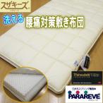 洗える腰痛対策敷き布団(シングルサイズ)