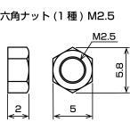 六角ナット M2.5 1種 3価クローム