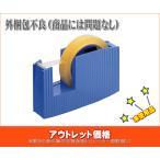 アウトレット 未使用開封品 中古扱い 訳あり ライオン事務機  テープカッター  TC-20 ブルー  ブラック 21030