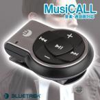 在庫のみ 超激安 赤字覚悟 BLUETREK Bluetooth ステレオヘッドセット MusiCALL ブルートゥース