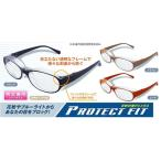 新製品 花粉症 大人用 花粉対策 PCメガネ プロテクトフィット UVメガネ ブルーライト軽減 ドライアイの予防