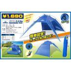送料無料 熱中症 予防 ビニールプール サンシェードテント 2.0×2.4 紫外線対策 バーベキュー キャンプ 庭遊び 海水浴 家庭用プール
