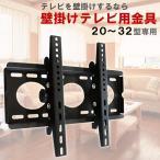 日本語説明書付きで安心 20〜32型用 液晶テレビ TV 薄型テレビを壁掛けへ 壁掛けテレビ金具 壁掛けTV