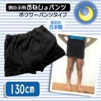 送料無料 日本製 子供用おねしょパンツ(ボクサーパンツタイプ) 男の子用 ブラック 130cm
