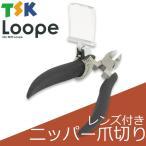 送料無料 TSK レンズ付き ニッパー爪切リ ST-300