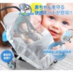 蚊よけ 虫よけ 赤ちゃんを守る快適ネット ベビーカー用蚊帳 ベビーシェルター 蚊帳 蜂 害虫 から守る デング熱