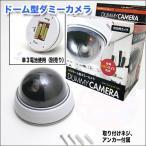 防犯カメラ 日本語パッケージ 赤色LEDライト搭載 常時点滅 本物そっくりの質感 ドーム型 防犯ダミーカメラ ホワイト 激安通販