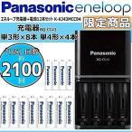 パナソニック エネループ 充電器セット 単三形8本 単四形4本 KKJ43MCC84 限定品
