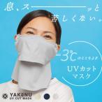 UVカット マスク 日焼け防止 ヤケーヌ爽COOL [M便 1/3]
