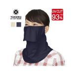 ムレ・ベトつきを吸って出す超接触冷感、快適紫外線対策マスク