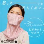 UVカットマスク 日焼け防止 ドットヤケーヌ [M...