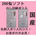 日本製200匁ソフト加工(白)のし名入れタオル《少量でもOK!》名刺タイプOK!贈答・販促用粗品用熨斗付き白タオル
