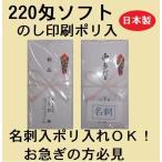 日本製220匁ソフト加工(白)のし名入れタオル《少量でもOK!》名刺タイプOK!贈答・販促用粗品用熨斗付き白タオル