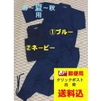 紳士作務衣 農作業用から仕事着、くつろぎ着まで     メンズさむえ 【送料無料】日本郵便クリックポスト出荷