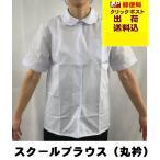 スクールブラウス(半袖、丸衿) 日本製 クリックポスト出荷送料込
