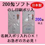 日本製200匁ソフト加工(白)のし名入れタオル《200〜599本》名刺タイプOK!贈答・販促用粗品用熨斗付き白タオル