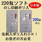 日本製220匁ソフト加工(白)のし名入れタオル《200〜599本》名刺タイプOK!贈答・販促用粗品用熨斗付き白タオル