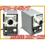 ●ペリスタポンプ/輸液送メタロールポンプMRP-1XT/全金属構造/流量:MAX1.4mL/min/〜100rpm/アズワン/実験研究ラボグッズ●
