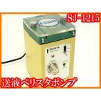 ●ペリスタポンプ/送液送クロマトポンプSJ-1215/低高流量/送液量0.7〜700mL/h/アトー/カラムクロマト/実験研究ラボグッズ●