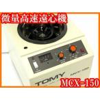 ●微量高速遠心機MCX-150/10mL×8本/15000rpm遠心分離機/実験研究ラボグッズ●