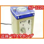 ●ペリスタポンプ/送液送クロマトポンプSJ-1220/低高流量/流量2〜1500mL/h/アト-ATTO/カラムクロマト/送液ポンプ/実験研究ラボグッズ●