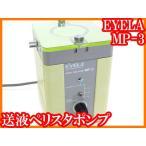 ●ペリスタポンプ/送液送クロマトポンプMP-3/低流量/流量範囲0.5〜72.5mL/h×2/EYELA/カラムクロマト/送液ポンプ/実験研究ラボグッズ●