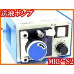 ●定量送液ポンプMRP-S2/ローラーポンプ/100〜550mL/h/実験研究ラボグッズ●