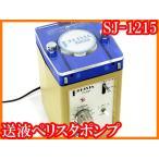 ●ペリスタポンプ/送液送クロマトポンプSJ-1215/低高流量/送液量0.7〜70mL/h/アトーATTO/カラムクロマト/実験研究ラボグッズ2●