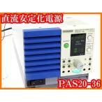 ●直流安定化電源PAS20-36/コンパクト可変スイッチング電源/0〜20V/0〜36A/720W/KIKUSUI菊水電子工業/実験研究ラボグッズ●