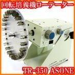 ●回転培養機/ローテーターTR-350/3〜50rpm/1.5mL×24本用/アズワン/実験研究ラボグッズ●
