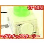 ●マグネチックスターラーCT-MINI/アズワン/〜1L撹拌/〜1500rpm/混合溶解/実験研究ラボグッズ●