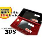 3DS対応アクセサリ 液晶保護フィルム