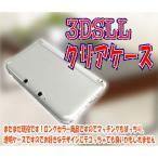 ニンテンドー 3DSLL カバー 3DSLL 対応アクセサリ クリアハードケース DS アクセサリ
