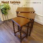 アンティーク(リプロダクト) ネストテーブル