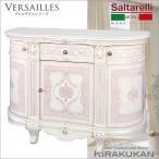 イタリア家具 サルタレッリ ヴェルサイユ 3Dサイドボード 白家具