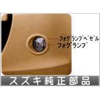 アルトエコ フォグランプ(シビエ製) 左右セット  スズキ純正部品 パーツ オプション