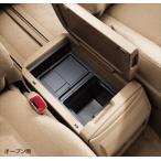 アルファード コンソールボックスセパレータ  トヨタ純正部品 パーツ オプション